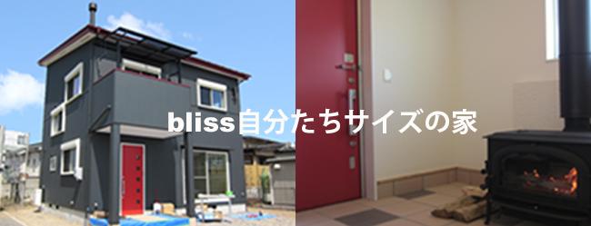 bliss自分たちサイズの家