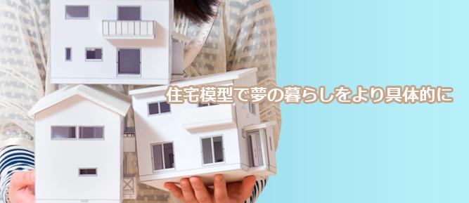 住宅模型で夢の暮らしをより具体的に