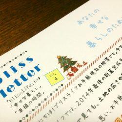 お客様に出すお手紙「blissletter」表紙