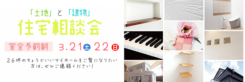 ブリズライフ3月_住宅相談会_02