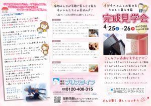 住宅完成見学会岡谷市長地4/25.26
