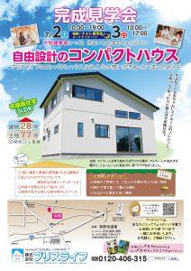 茅野市コンパクトハウス 完成見学会チラシ h280723