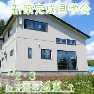 コンパクトハウス 茅野市 イベント 完成見学会280723
