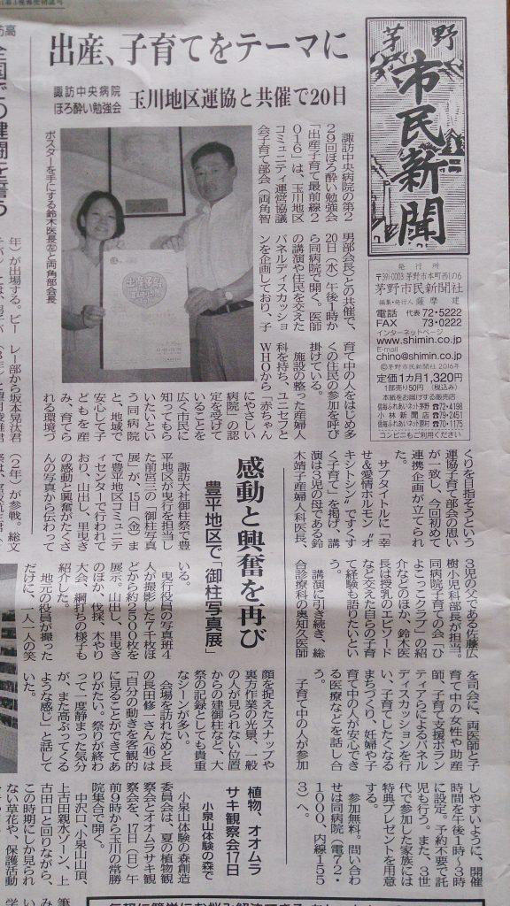 ブリスライフ 新聞 記事2807