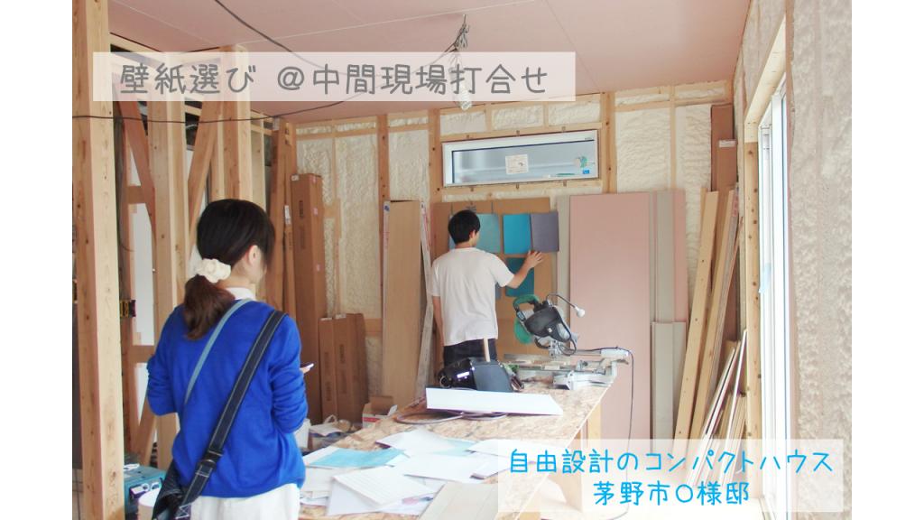 新築 家づくり クロス選び chinoosama2