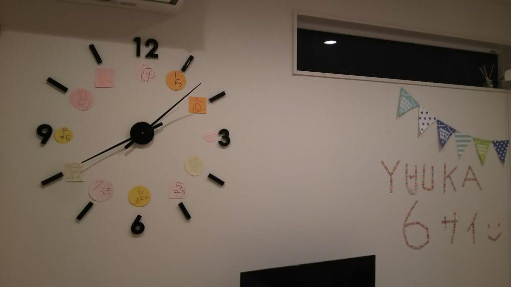 時計 子育て