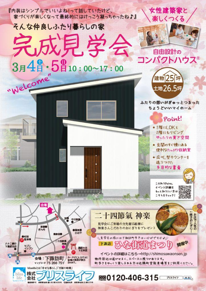 下諏訪町 コンパクトハウス 見学会