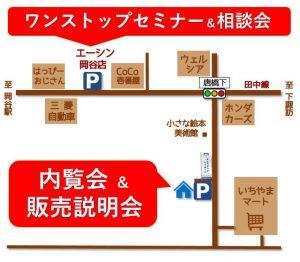 権現町地図