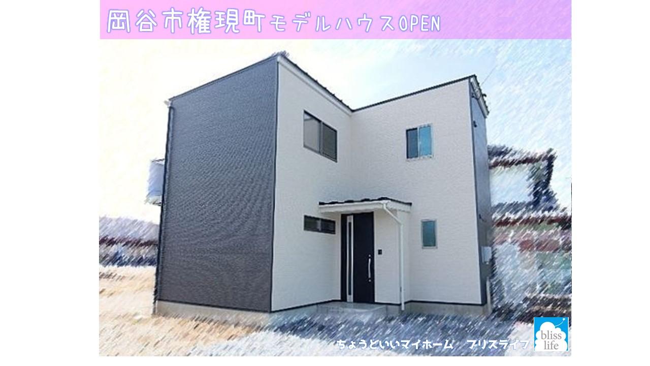 岡谷市 長地 モデルハウス