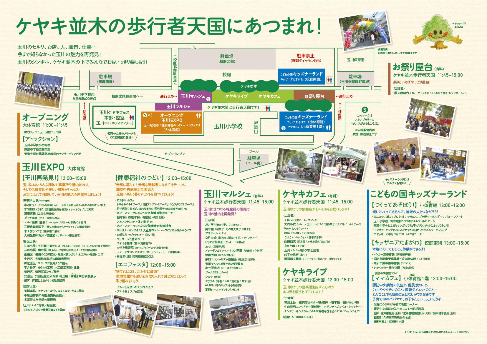 玉川 ケヤキフェス 2017 茅野市