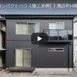 下諏訪町 新築 コンパクトハウス