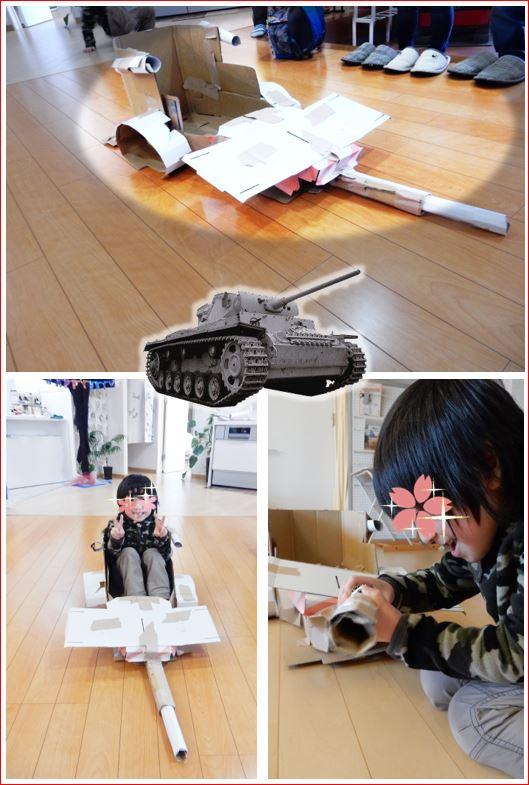 戦車制作 子どもの感性を伸ばす家づくり