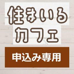 FPカフェ申込み専用