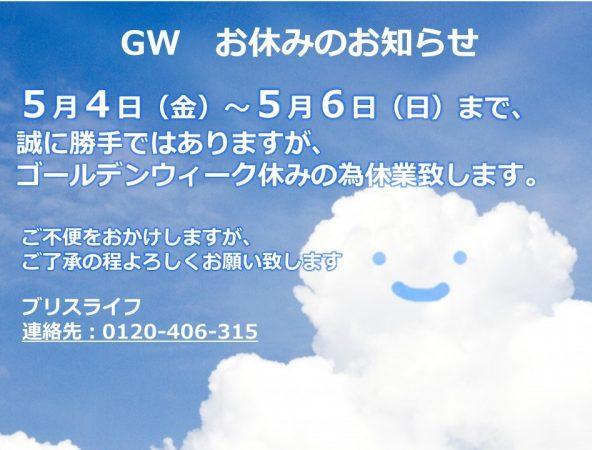 GW 新築