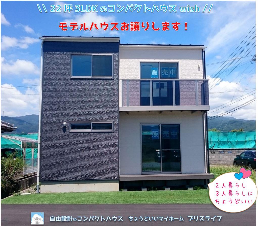 岡谷市コンパクトハウスモデル住宅お譲りします