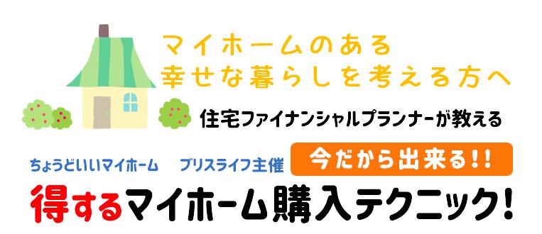 20196/23マイホームローン相談会