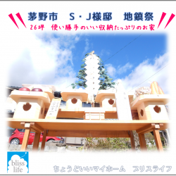 茅野 新築 地鎮祭