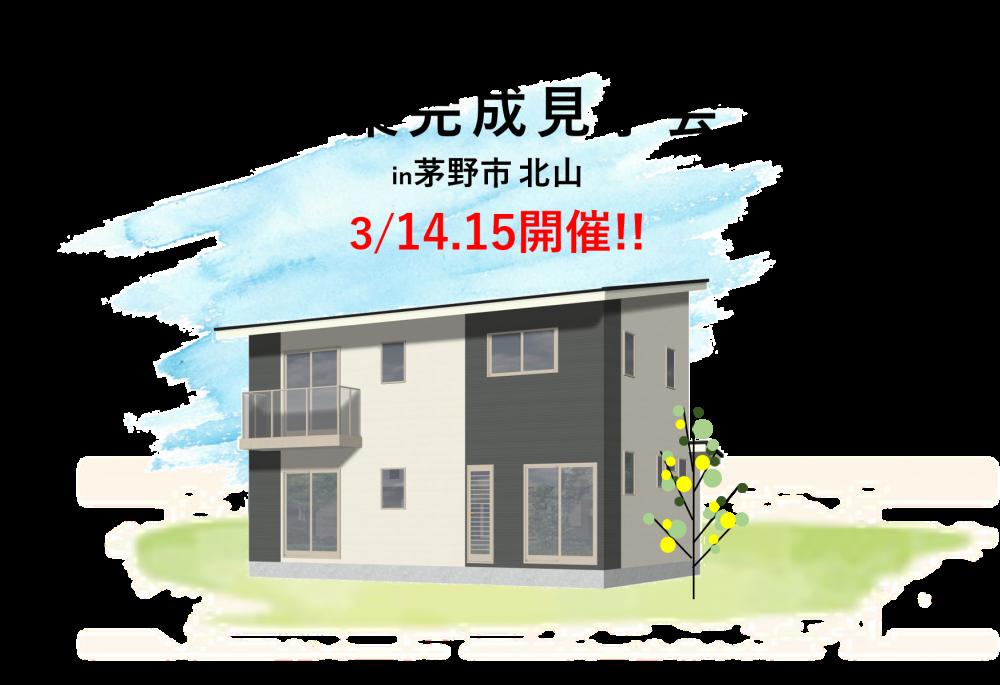 新築 見学会 茅野 諏訪 富士見