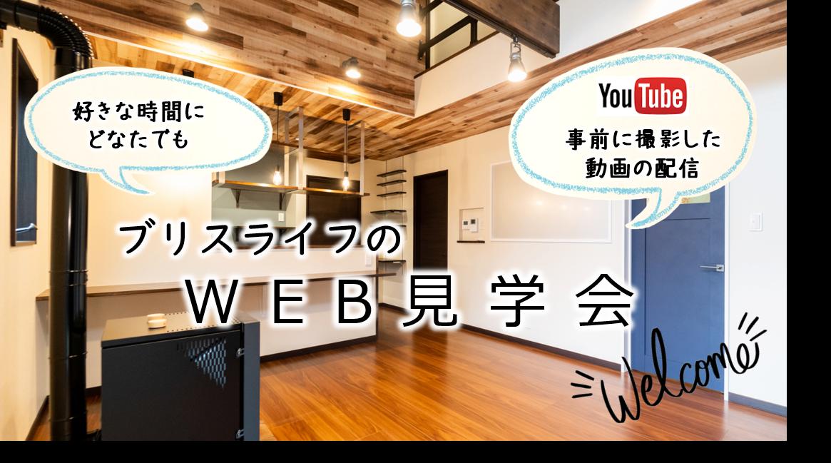 新築 WEB見学会 茅野 諏訪 岡谷 下諏訪