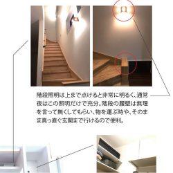 茅野市K様邸新築 階段 照明のこだわり