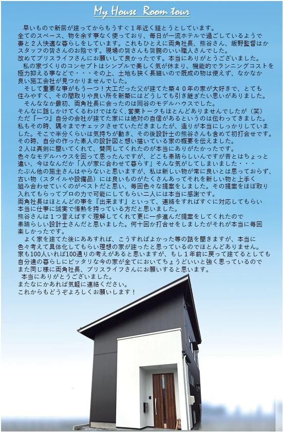 茅野市K様邸家づくりの感想
